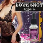 【LOVE SHOT -typeL-】たった一滴でオンナが乱れ、欲しがり…ヤれる!