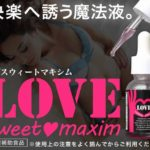 Love-Sweet-Maxim-1