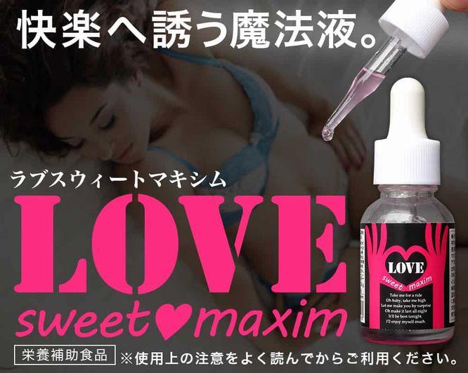 Love-Sweet-Maxim-1